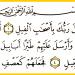 Surah Al Fill, Jika Di Amalkan Akan Dihindari Dari Musuh Dan Musibah Besar. Pada Yang Benci Akan Kembali Sayang.